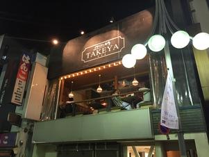 イタリアン酒場 TAKEYA 所沢店#383266
