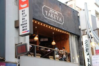 イタリアン酒場 TAKEYA 所沢店#383267