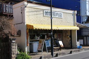 狭山ケ丘加藤精肉店のコロッケ