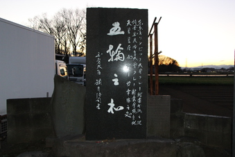 東京オリンピッククレー射撃記念碑#383601