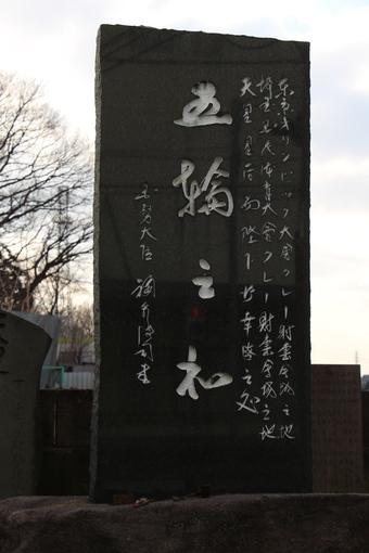 東京オリンピッククレー射撃記念碑#383606
