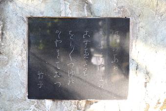 三ヶ島葭子の歌碑(中氷川神社)#383703