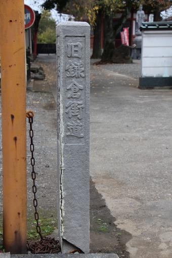 新光寺近くの石柱#383754