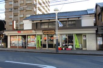 野老澤町造商店