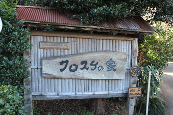 クロスケの家#386145