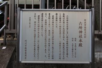六所神社の梅#387368