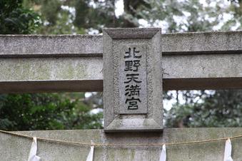 北野天神社の梅#387328