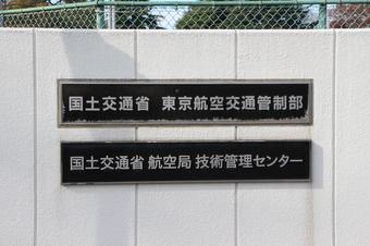 東京航空交通管制部