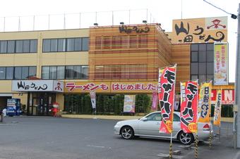 山田うどん本社