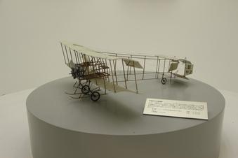 所沢航空発祥記念館#387710