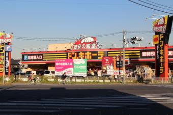 ドン・キホーテ所沢宮本町店