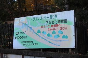 日本一のローラー滑り台
